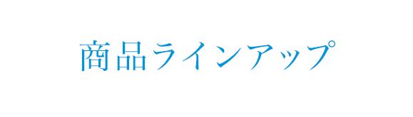 商品ラインアップ_スリムサーバーⅢ